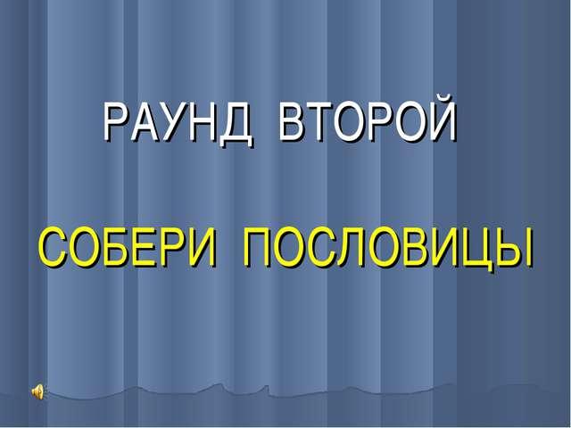 РАУНД ВТОРОЙ СОБЕРИ ПОСЛОВИЦЫ