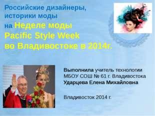 Российские дизайнеры, историки моды на Неделе моды Pacific Style Week во Влад