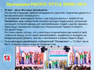 ПрограммаPACIFIC STYLE WEEK-2014 29 мая – День Молодых Дизайнеров. Это взгл