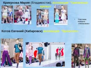 """Крикунова Мария (Владивосток), коллекция """"Тряпичные куклы» Участники конкурса"""