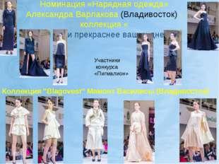 Номинация «Нарядная одежда» Александра Варлакова (Владивосток) - коллекция «М