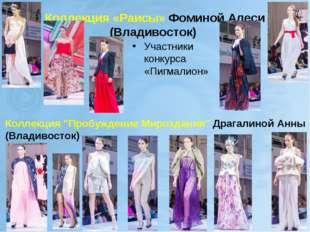 Коллекция «Раисы» Фоминой Алеси (Владивосток) Участники конкурса «Пигмалион»