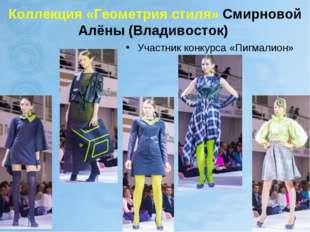 Коллекция «Геометрия стиля» Смирновой Алёны (Владивосток) Участник конкурса «