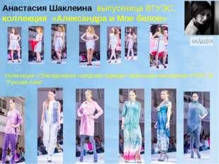 Анастасия Шаклеина, выпускница ВГУЭС, коллекция «Александра и Мое белое» Ном