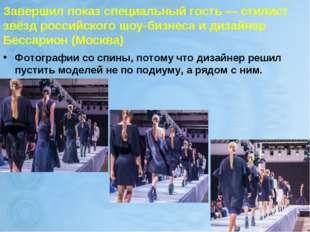 Завершил показ специальный гость — стилист звёзд российского шоу-бизнеса и ди