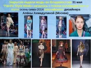 """Закрытие недели модывоВладивостоке 31 мая """"PacificStyle Week» началось с п"""