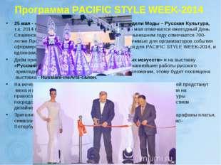 ПрограммаPACIFIC STYLE WEEK-2014 25 мая- «Русский день»,тема всей нынешней
