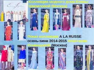 Коллекция модного дома Елены Шипиловой (Москва) Показ коллекции A LA RUSSE ос