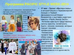 ПрограммаPACIFIC STYLE WEEK-2014 27 мая – Проект «Мастер-стиль», в который