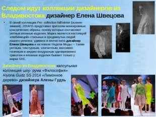 Следом идут коллекции дизайнеров из Владивостока дизайнер Елена Швецова В сво