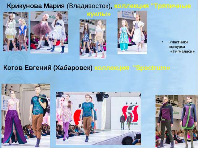 """Крикунова Мария (Владивосток), коллекция """"Тряпичные куклы» Участники конкурса..."""
