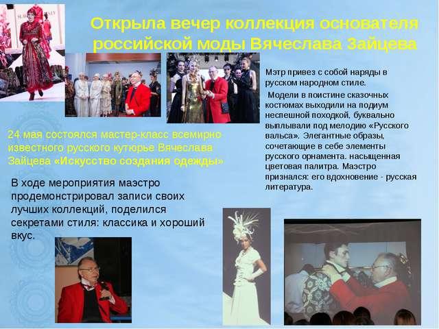 Открыла вечер коллекция основателя российской моды Вячеслава Зайцева Мэтр при...