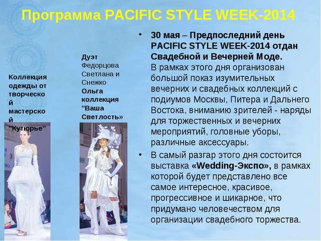 ПрограммаPACIFIC STYLE WEEK-2014 30 мая–Предпоследний день PACIFIC STYLE W...