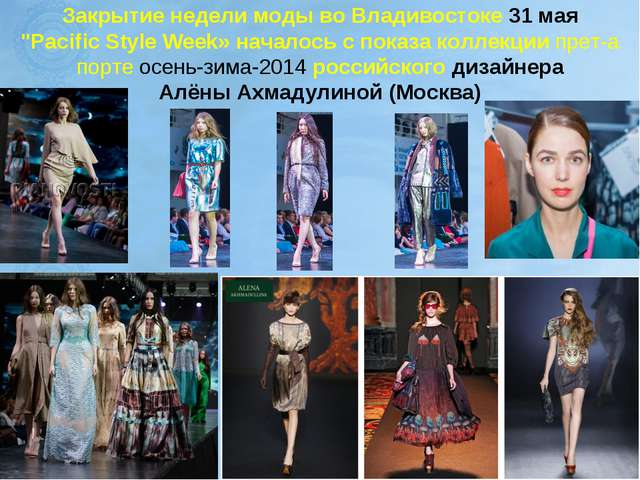 """Закрытие недели модывоВладивостоке 31 мая """"PacificStyle Week» началось с п..."""