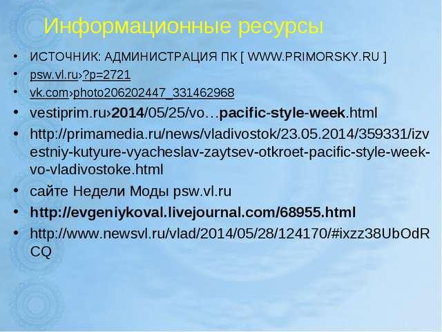 Информационные ресурсы ИСТОЧНИК: АДМИНИСТРАЦИЯ ПК [ WWW.PRIMORSKY.RU ] psw.vl...