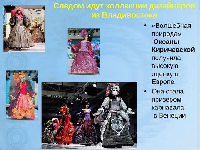 Следом идут коллекции дизайнеров из Владивостока «Волшебная природа» Оксаны К...
