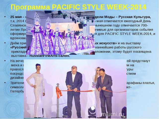 ПрограммаPACIFIC STYLE WEEK-2014 25 мая- «Русский день»,тема всей нынешней...