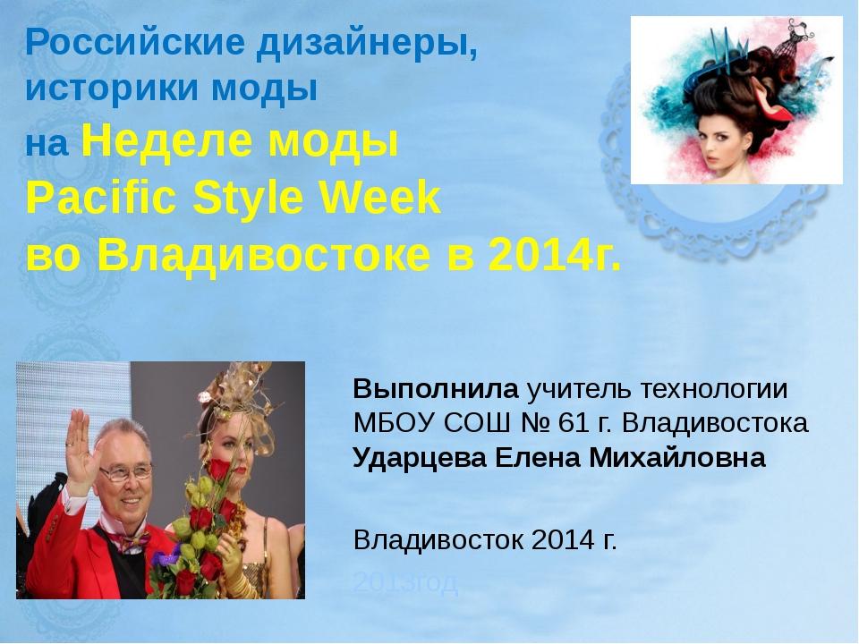 Российские дизайнеры, историки моды на Неделе моды Pacific Style Week во Влад...