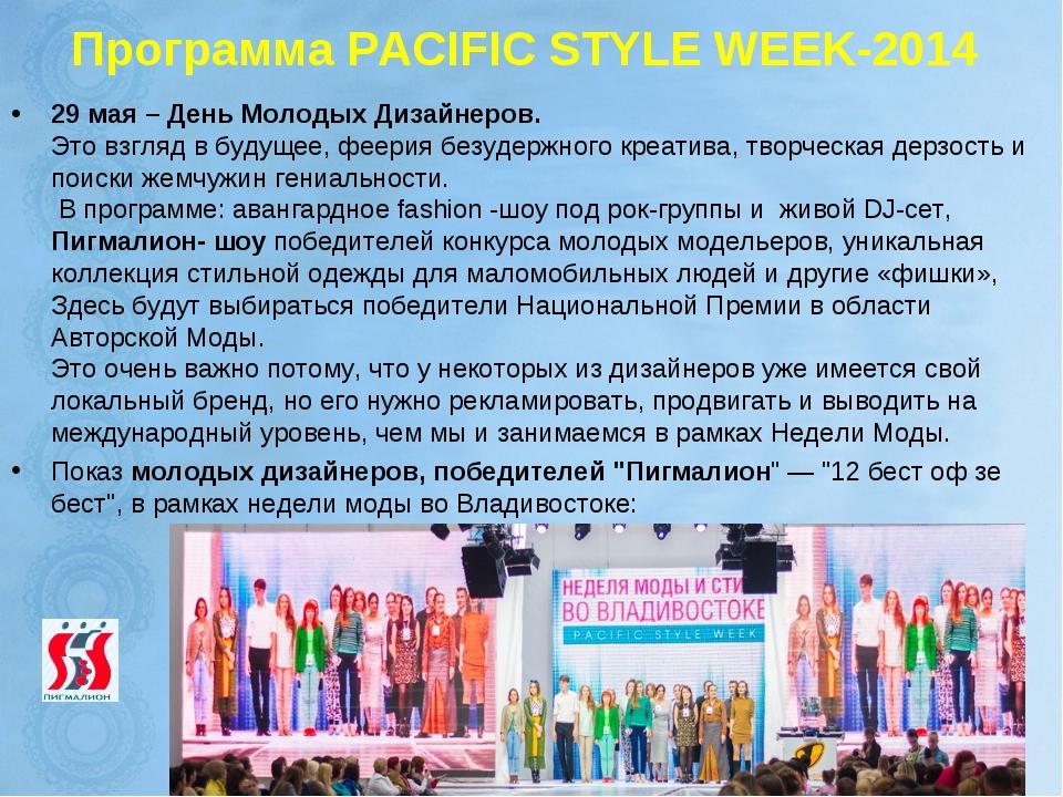 ПрограммаPACIFIC STYLE WEEK-2014 29 мая – День Молодых Дизайнеров. Это взгл...