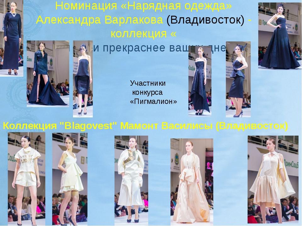 Номинация «Нарядная одежда» Александра Варлакова (Владивосток) - коллекция «М...