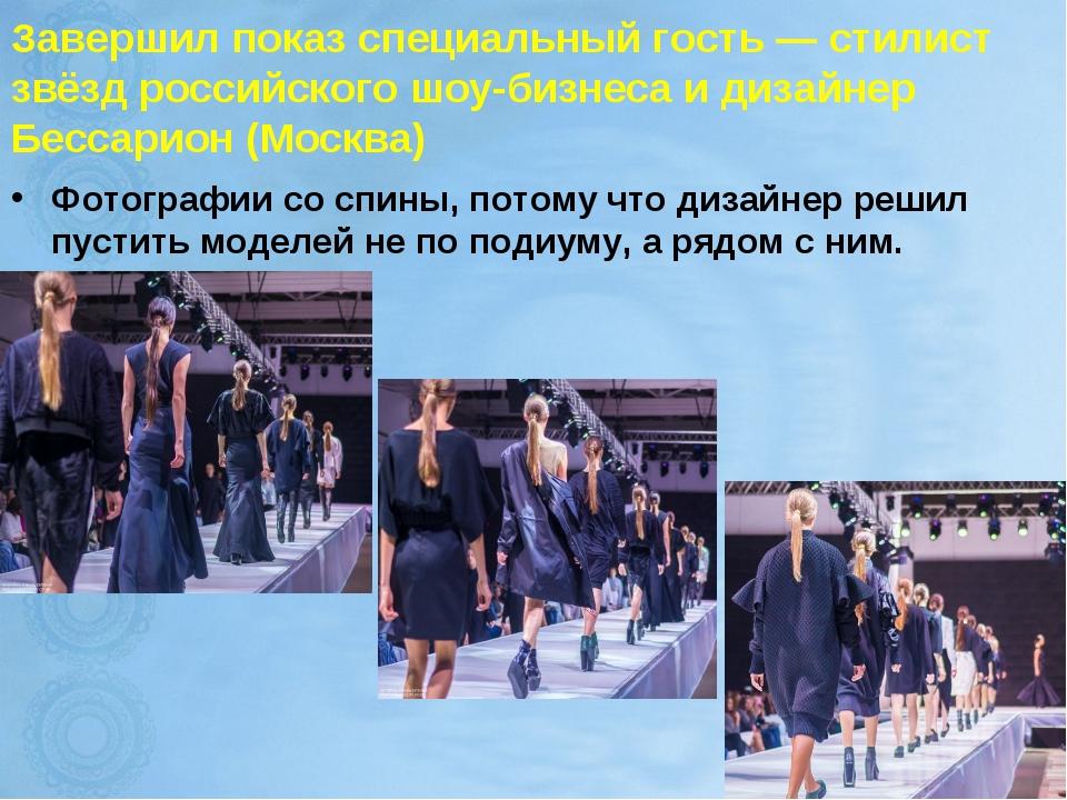 Завершил показ специальный гость — стилист звёзд российского шоу-бизнеса и ди...