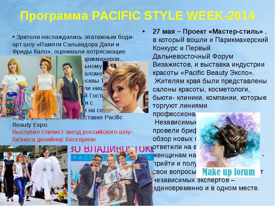 ПрограммаPACIFIC STYLE WEEK-2014 27 мая – Проект «Мастер-стиль», в который...