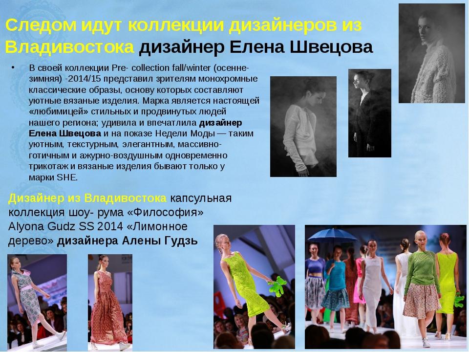 Следом идут коллекции дизайнеров из Владивостока дизайнер Елена Швецова В сво...