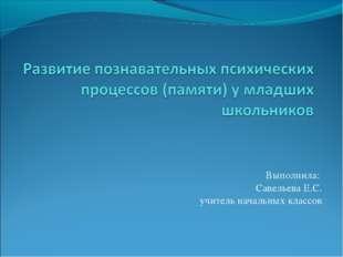 Выполнила: Савельева Е.С. учитель начальных классов