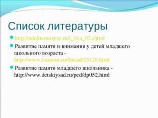 Список литературы http://adalin.mospsy.ru/l_01a_02.shtml Развитие памяти и вн