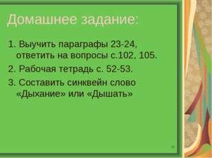 * Домашнее задание: 1. Выучить параграфы 23-24, ответить на вопросы с.102, 10
