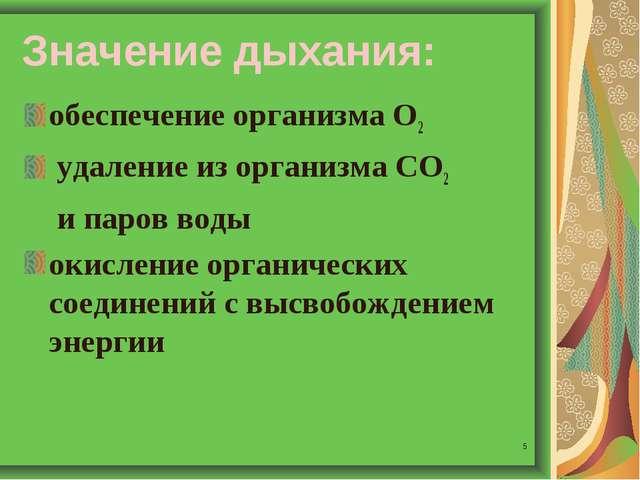 * Значение дыхания: обеспечение организма О2 удаление из организма СО2 и паро...