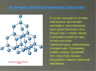 Атомная кристаллическая решетка В узлах находятся атомы, связанные прочными с