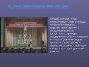 Атомная кристаллическая решетка Каждый гимнаст на ней символизирует атом угле