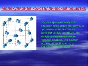 Молекулярная кристаллическая решетка В узлах кристаллической решетки находятс