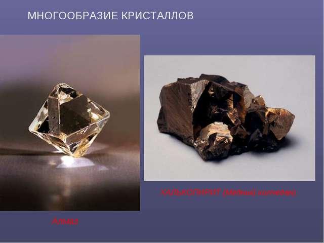 Алмаз МНОГООБРАЗИЕ КРИСТАЛЛОВ ХАЛЬКОПИРИТ (Медный колчедан)