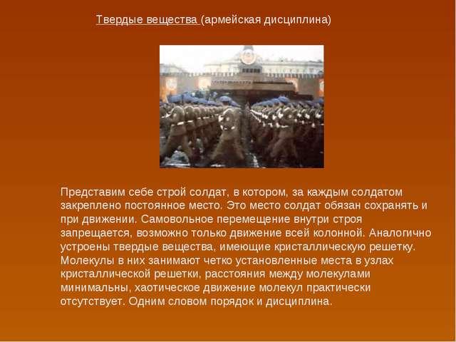 Твердые вещества (армейская дисциплина) Представим себе строй солдат, в котор...