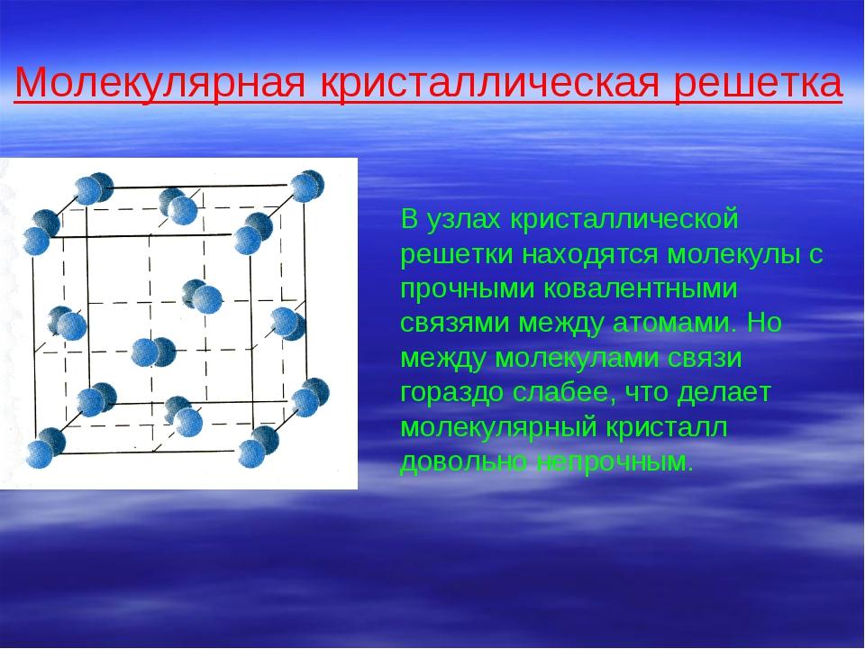 Молекулярная кристаллическая решетка В узлах кристаллической решетки находятс...