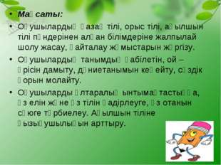 Мақсаты: Оқушылардың қазақ тілі, орыс тілі, ағылшын тілі пәндерінен алған біл