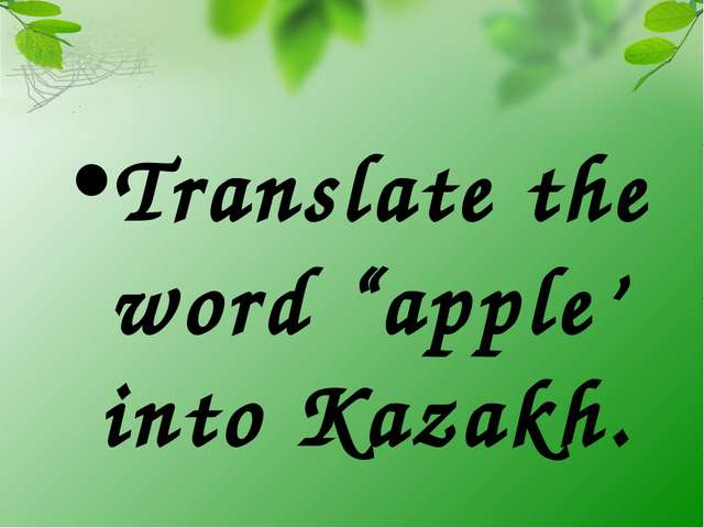 "Translate the word ""apple' into Kazakh."