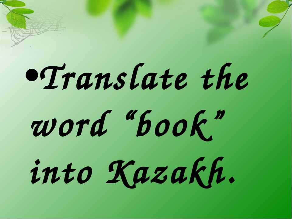 "Translate the word ""book"" into Kazakh."