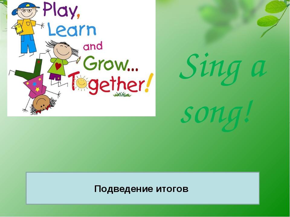 Подведение итогов Sing a song!