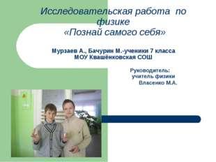 Исследовательская работа по физике «Познай самого себя» Мурзаев А., Бачурин М
