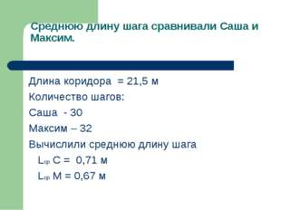 Среднюю длину шага сравнивали Саша и Максим. Длина коридора = 21,5 м Количес