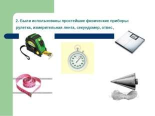 2. Были использованы простейшие физические приборы: рулетка, измерительная ле