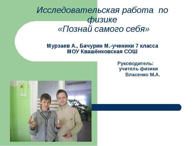 Исследовательская работа по физике «Познай самого себя» Мурзаев А., Бачурин М...