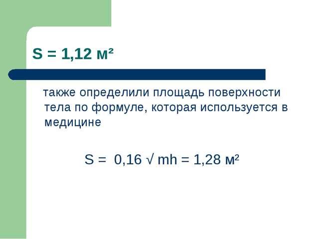 S = 1,12 м² также определили площадь поверхности тела по формуле, которая исп...