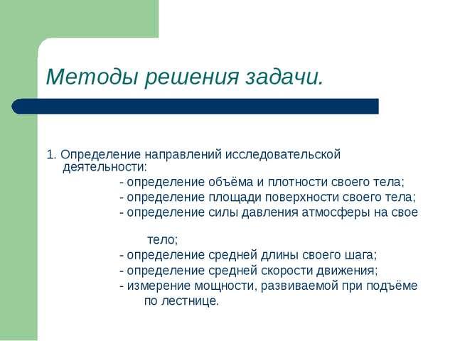 Методы решения задачи. 1. Определение направлений исследовательской деятельно...