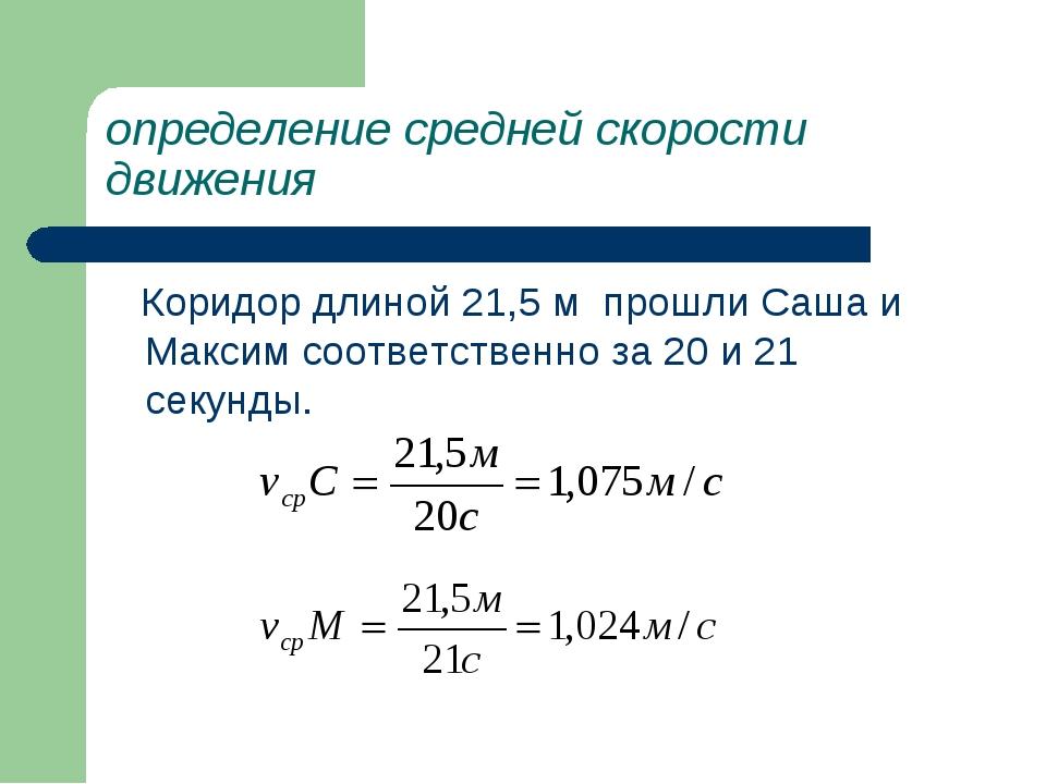 определение средней скорости движения Коридор длиной 21,5 м прошли Саша и Мак...