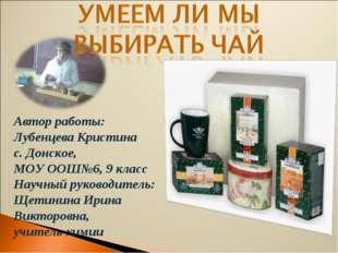 Автор работы: Лубенцева Кристина с. Донское, МОУ ООШ№6, 9 класс Научный руков