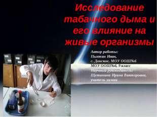 Исследование табачного дыма и его влияние на живые организмы Автор работы: Пы